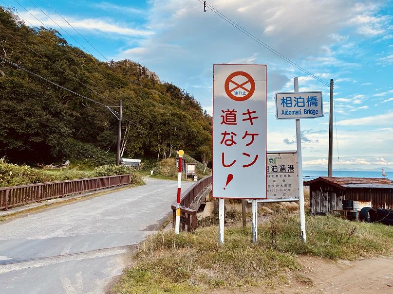 道路の終点「相泊橋」。キケン!