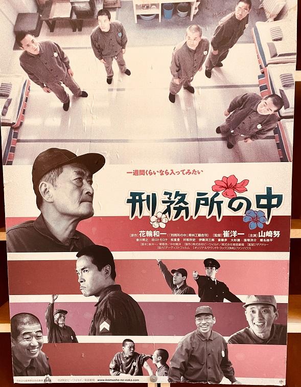 網走監獄で撮影された映画「刑務所の中」のポスター