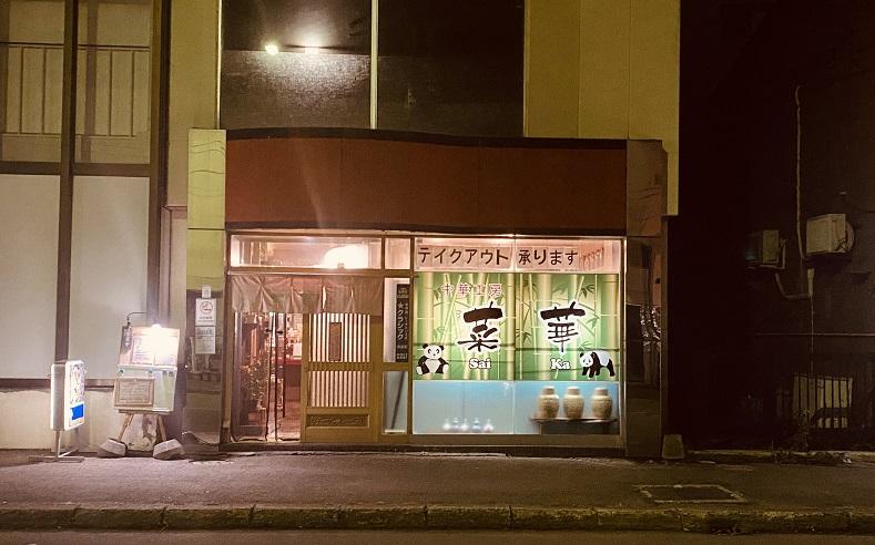 網走の中華料理屋「菜華」