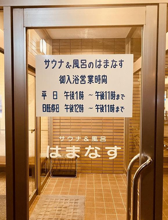 網走ロイヤルホテルの日帰りサウナ「はまなす」入り口