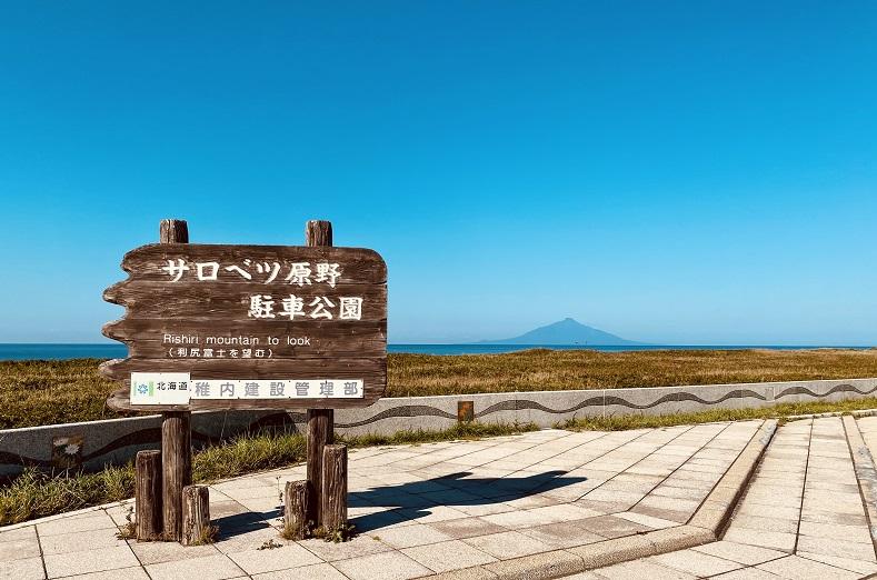 利尻礼文サロベツ国立公園から見る利尻富士