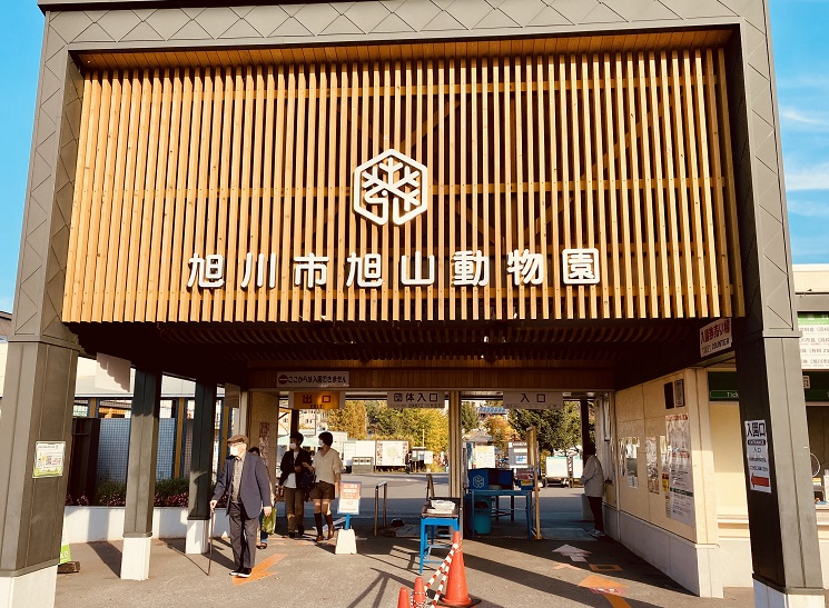 旭山動物園正門