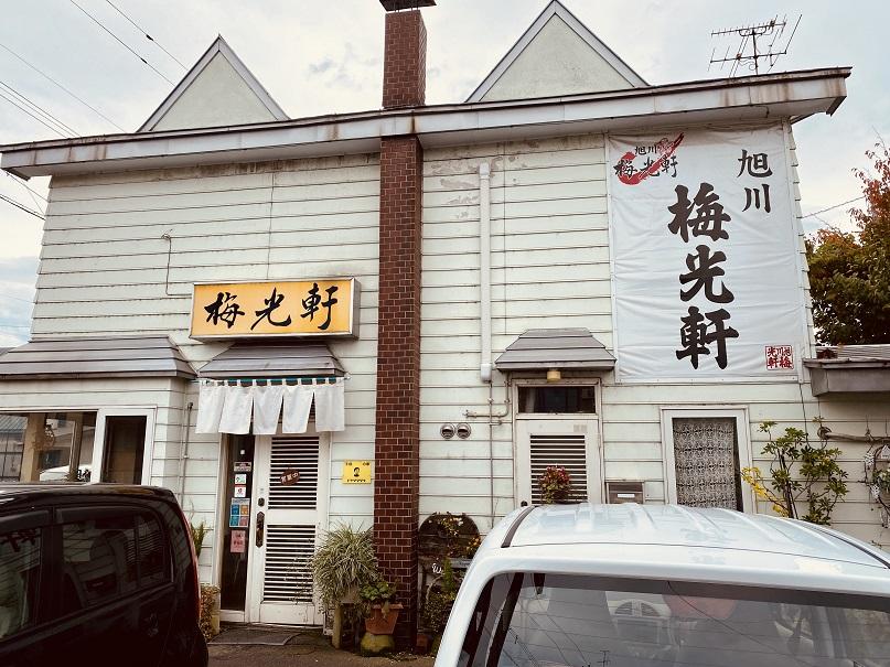 旭川ラーメン「梅光軒豊岡店」