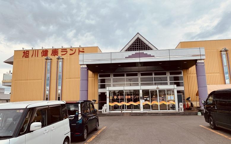 2020年11月末で閉店の「旭川健康ランド」