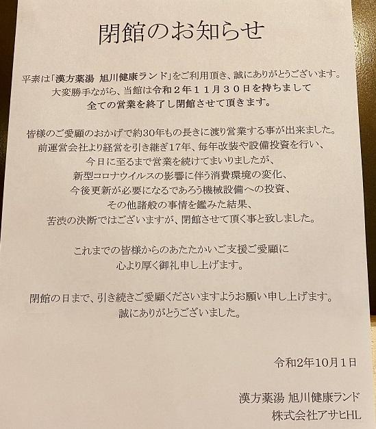 「旭川健康ランド」の「閉館のお知らせ」