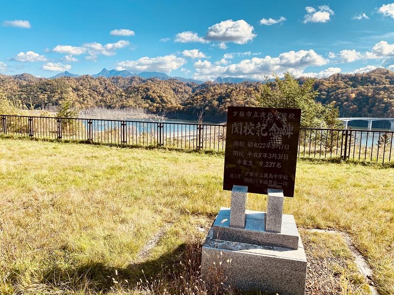 夕張「シューパロ湖」に水没した小学校の記念碑