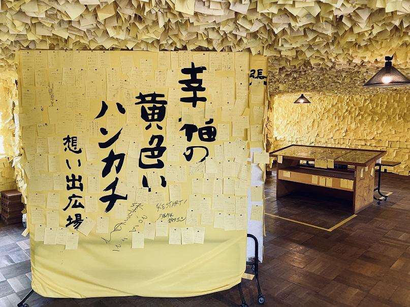 「幸福の黄色いハンカチ思い出広場」のメッセージカード