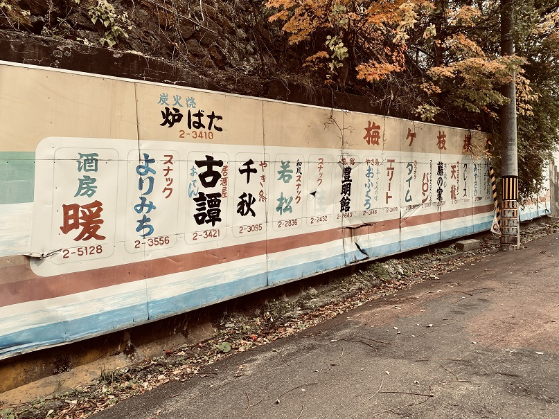 「夕張駅」そばの歓楽街への誘導看板