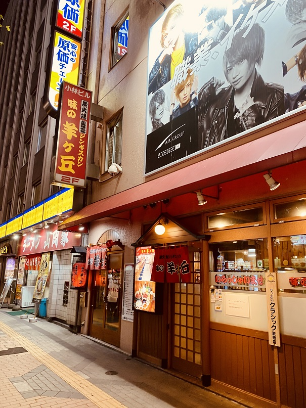 札幌「味の羊ヶ丘」。ジンギスカン屋だ。