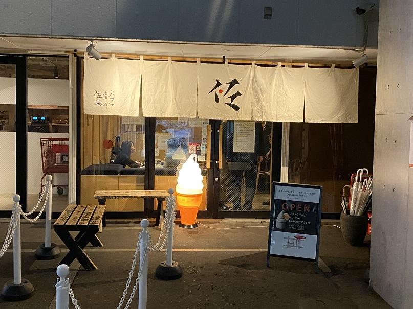 札幌狸小路にある「パフェ、珈琲、酒、佐藤」