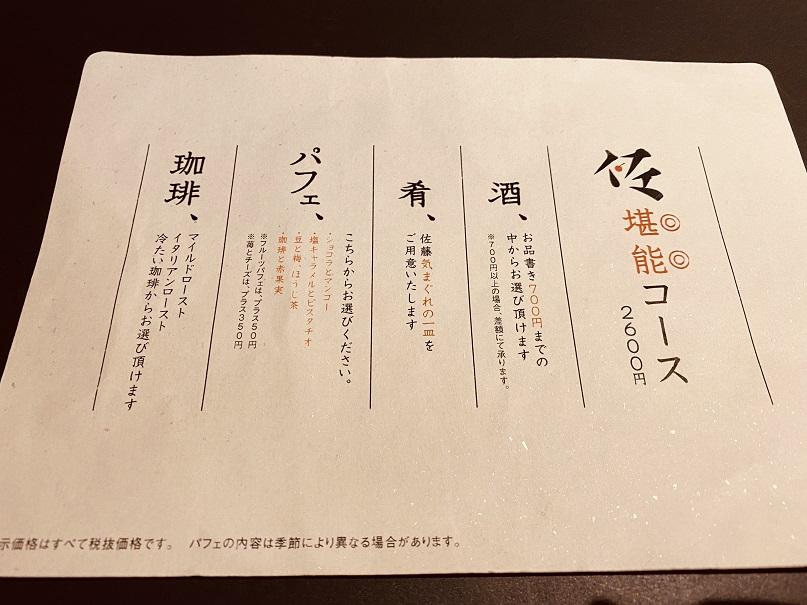 パフェ「佐藤」の酒も飲める「堪能コース」