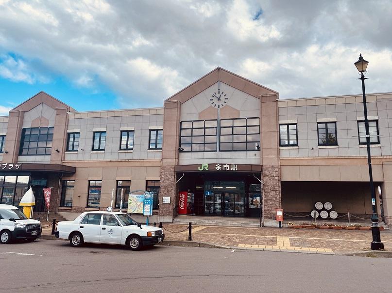 「余市駅」。駅舎は新しい。駅前には多少のお店が。