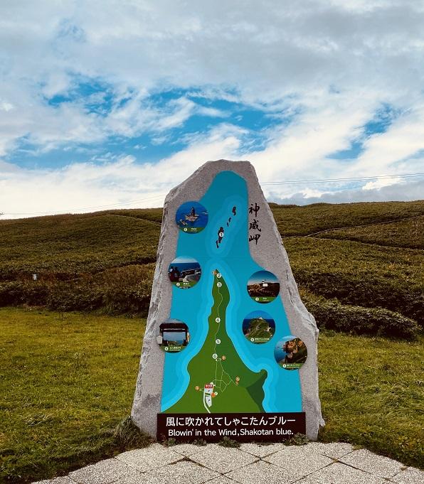 神威岬の案内板