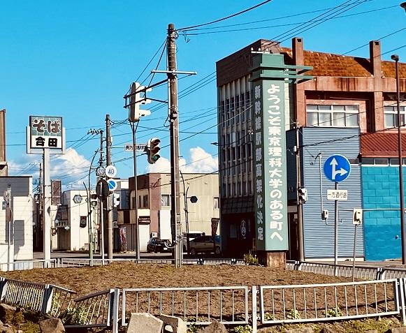 長万部駅前のメッセージタワー。「東京理科大」押し。