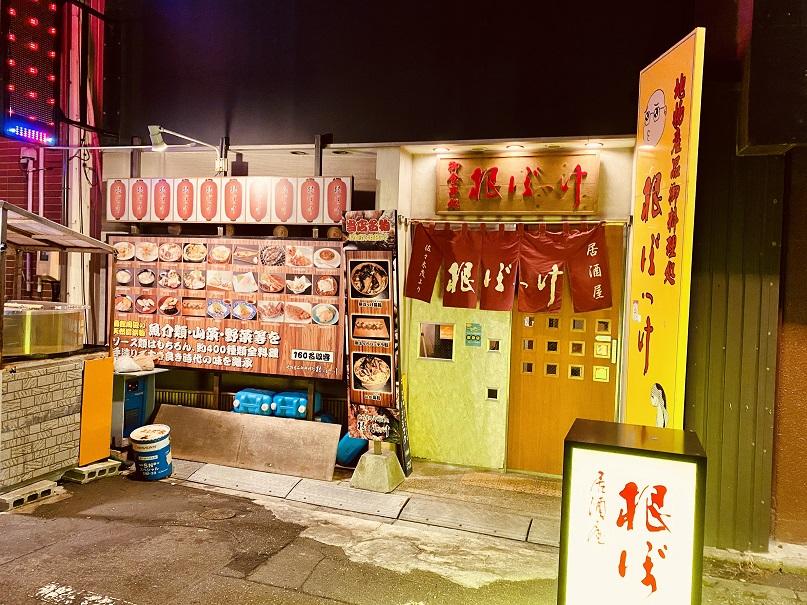 函館の居酒屋「根ぼっけ」