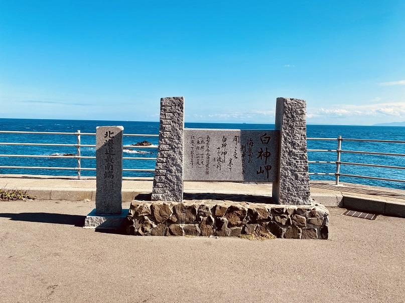 北海道最南端の「白神岬」