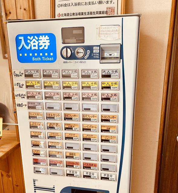 函館・湯の川「永寿湯」の入浴券販売機