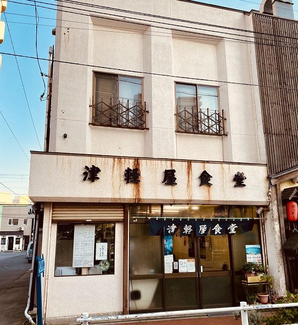 函館の激渋食堂「津軽屋食堂」。素敵な風情だ。