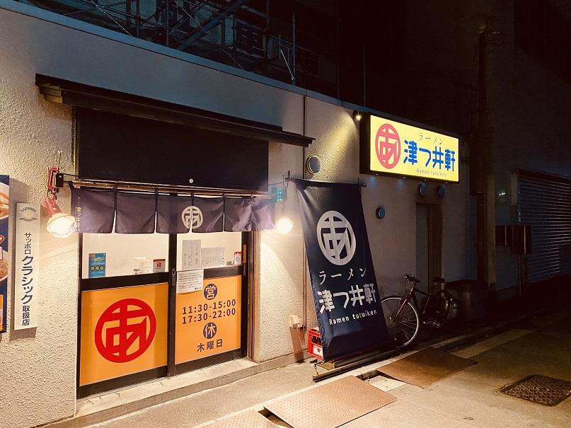 函館駅近の裏通りにある「津々井軒」