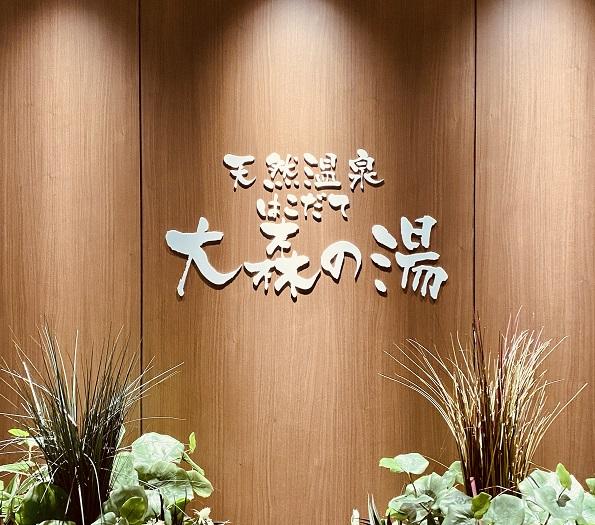 「ホテルパコ函館」の大浴場「大森の湯」