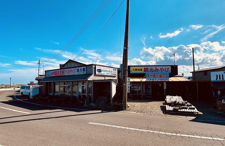 「本州最北端」を張り合う2軒の土産物屋@大間埼