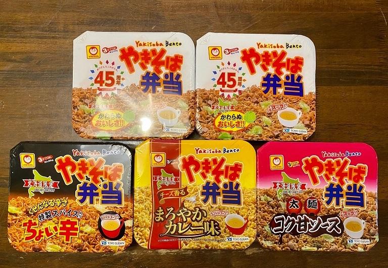 地域共通クーポンで北海道限定「マルちゃん焼きそば弁当」