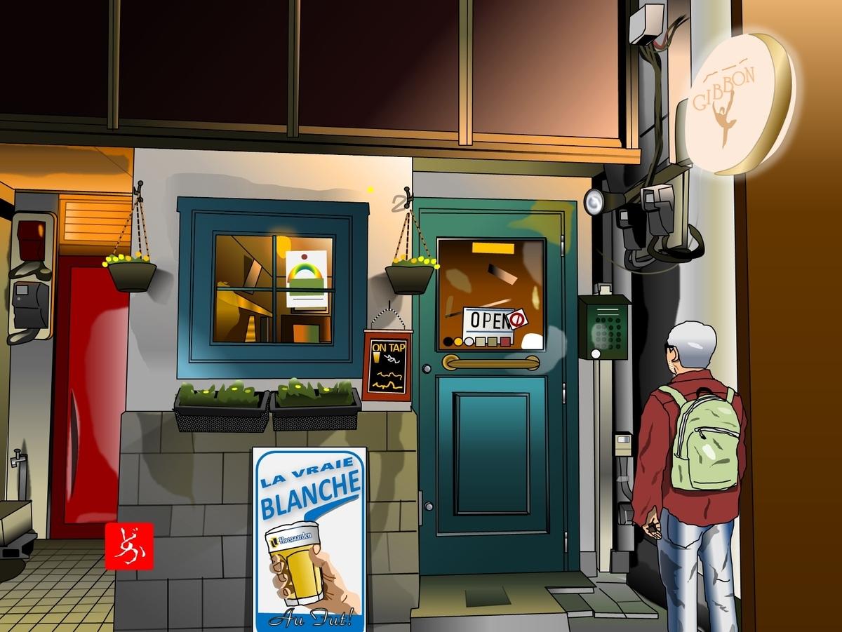 池袋のベルギービール専門バーGibbon改装後のエクセル画イラスト