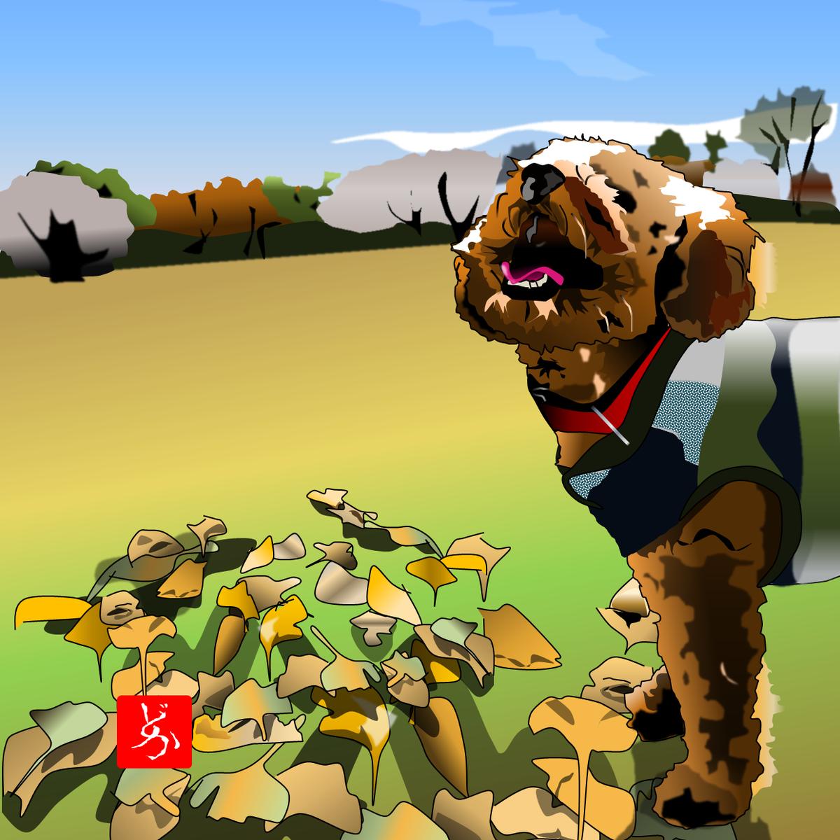銀杏の葉に萌えるトイプードルのエクセル画イラスト
