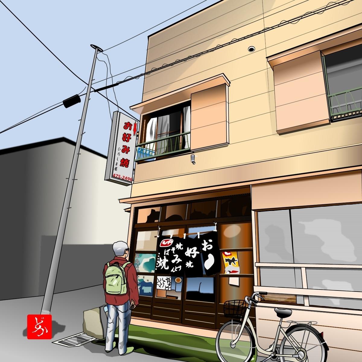 東久留米のお好み焼き屋「ひろしま屋」のエクセル画イラスト