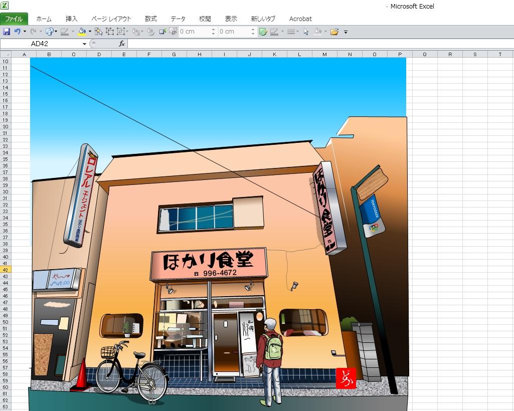 石神井公園の「ほかり食堂」のエクセル画イラストキャプチャ版