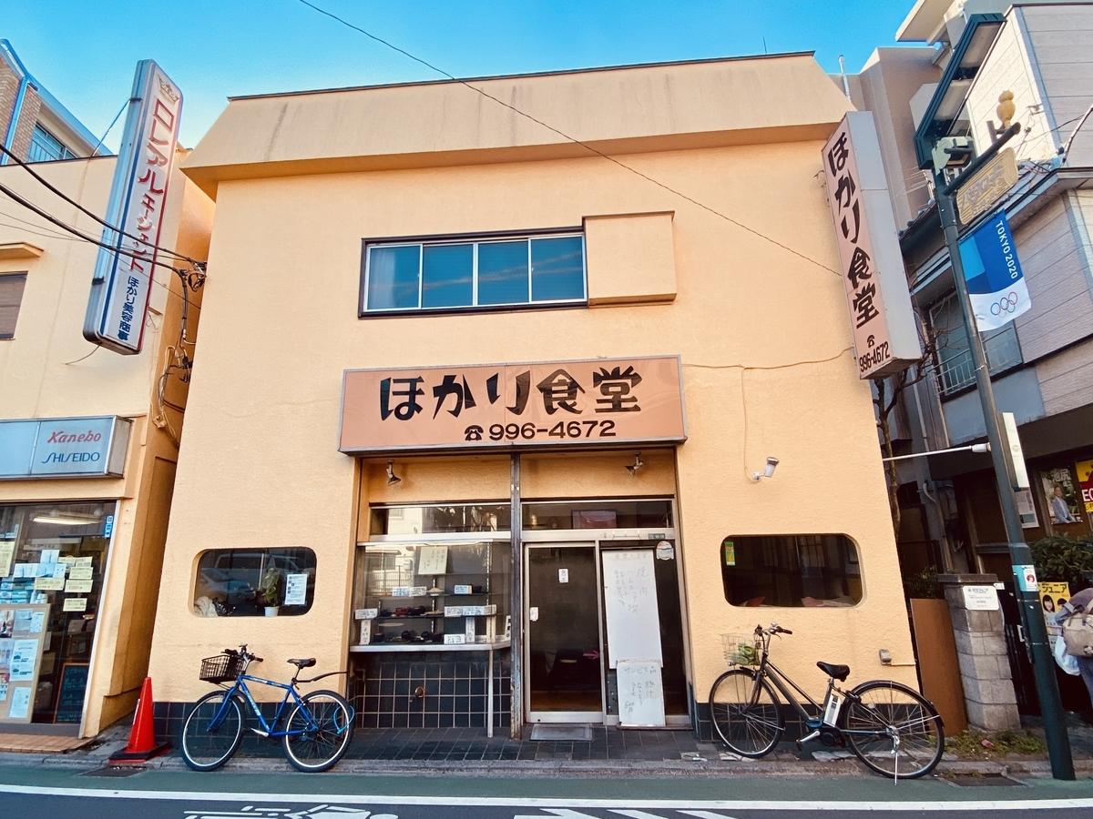 石神井公園の「ほかり食堂」の外観写真