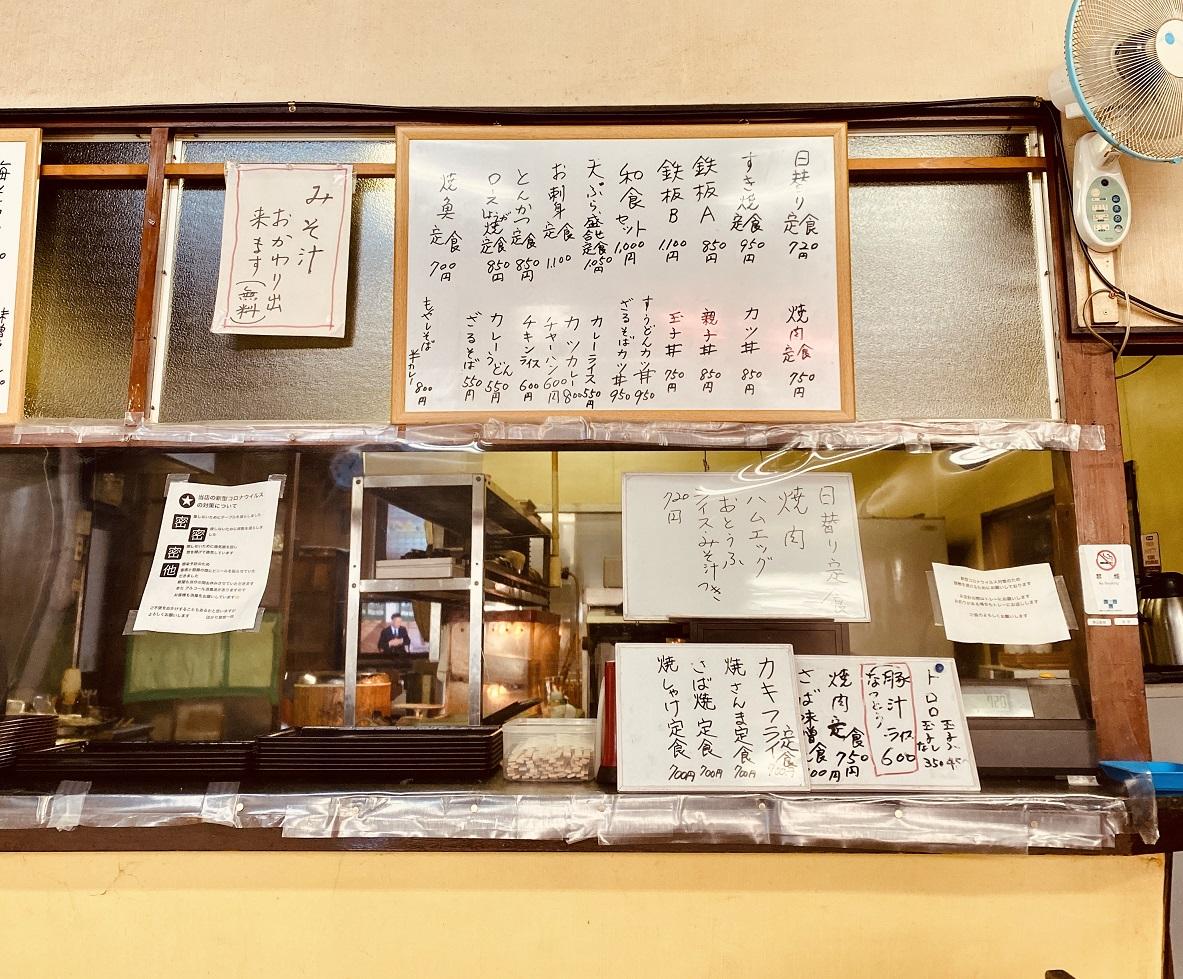 「ほかり食堂」の定食系メニュー