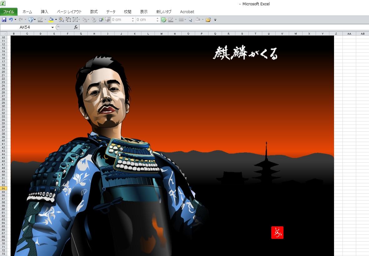 「麒麟がくる」の明智光秀@長谷川博己のエクセル画イラスト