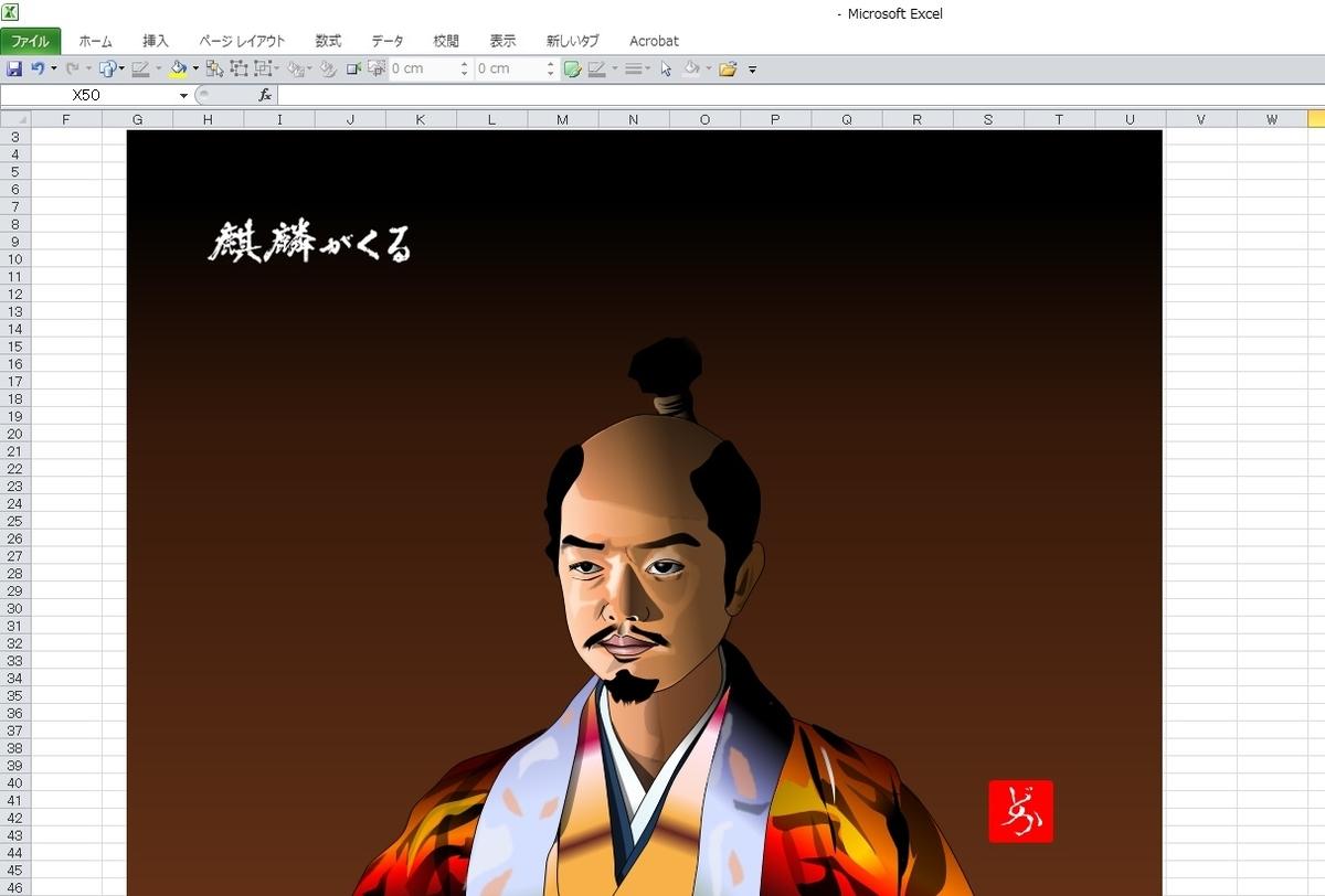 『麒麟がくる』の織田信長のエクセル画イラストキャプチャ版