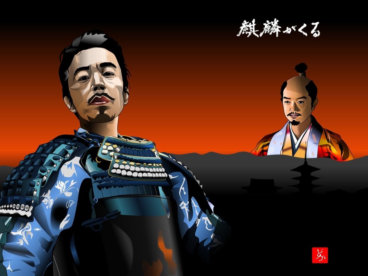 『麒麟がくる』の明智光秀と織田信長のエクセル画イラスト