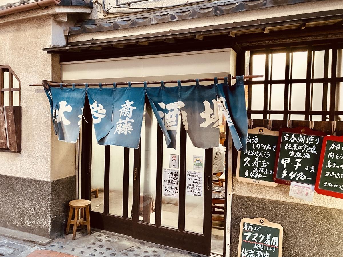 営業中の十条「斎藤酒場」