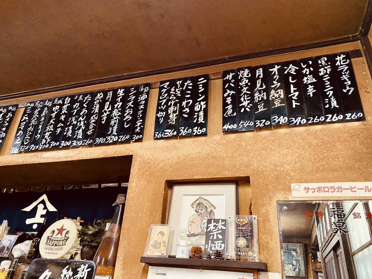 十条の名酒場「斎藤酒場」のお品書き