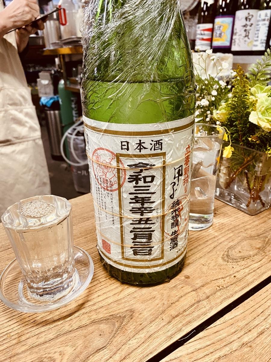 千葉の名酒「甲子」の立春朝絞り@「斎藤酒場」