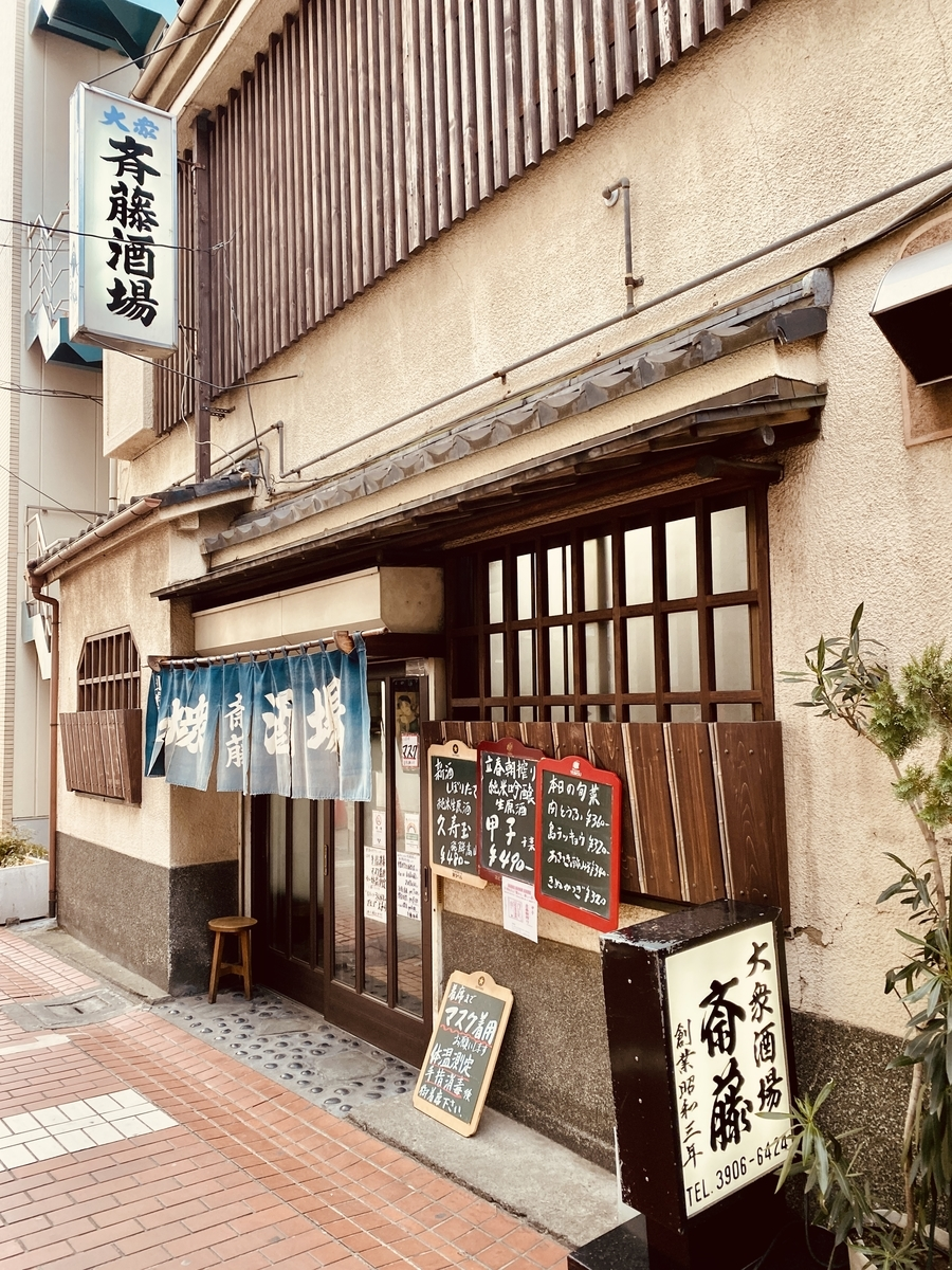 十条の名酒場「斎藤酒場」の外観写真