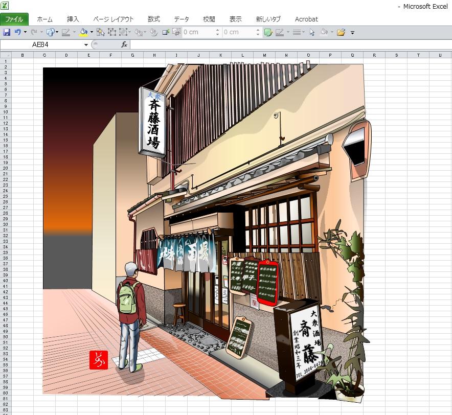十条の名酒場「斎藤酒場」のエクセル画キャプチャ版