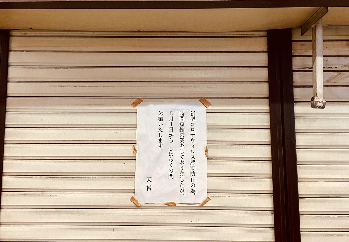十条の食堂「天将」の休業貼り紙