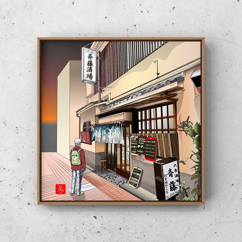 十条の名酒場「斎藤酒場」のエクセル画イラスト額装版
