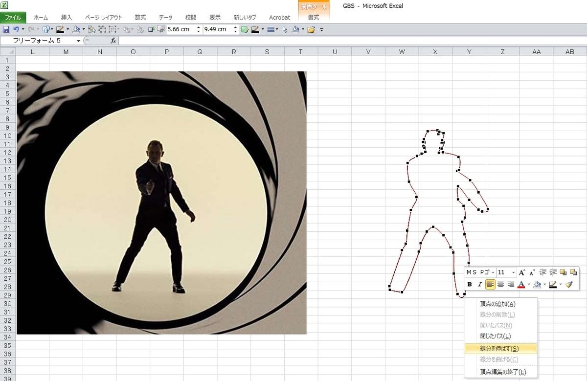 007Gun Barrel Sequenceのエクセル画イラストその2