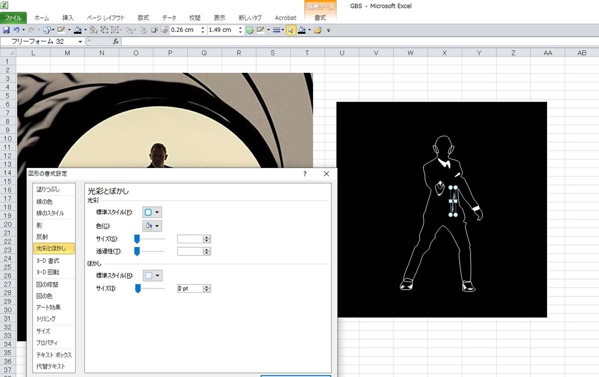 007Gun Barrel Sequenceのエクセル画イラストその5