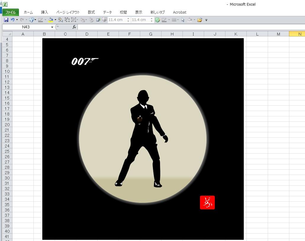 007 Gun Barrel Sequenceのエクセル画イラストキャプチャ版