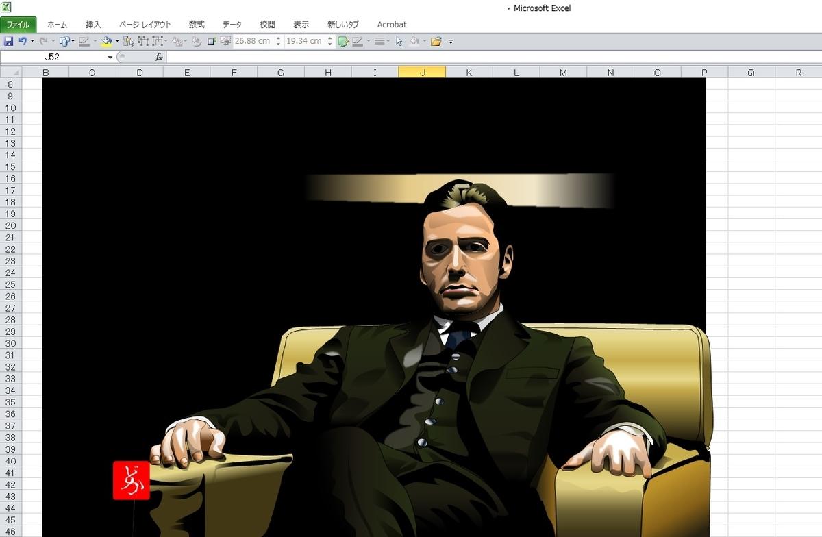 「ゴッドファーザー」のマイケル・コルレオーネのエクセル画イラスト