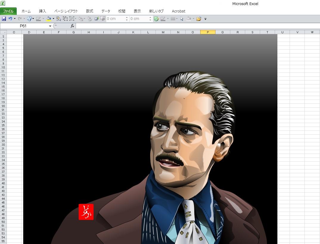 『ゴッドファーザーPART II』のロバート・デニーロのエクセル画