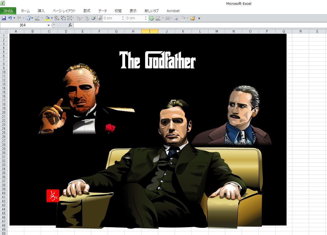 『ゴッドファーザー』の全員集合エクセル画キャプチャ版