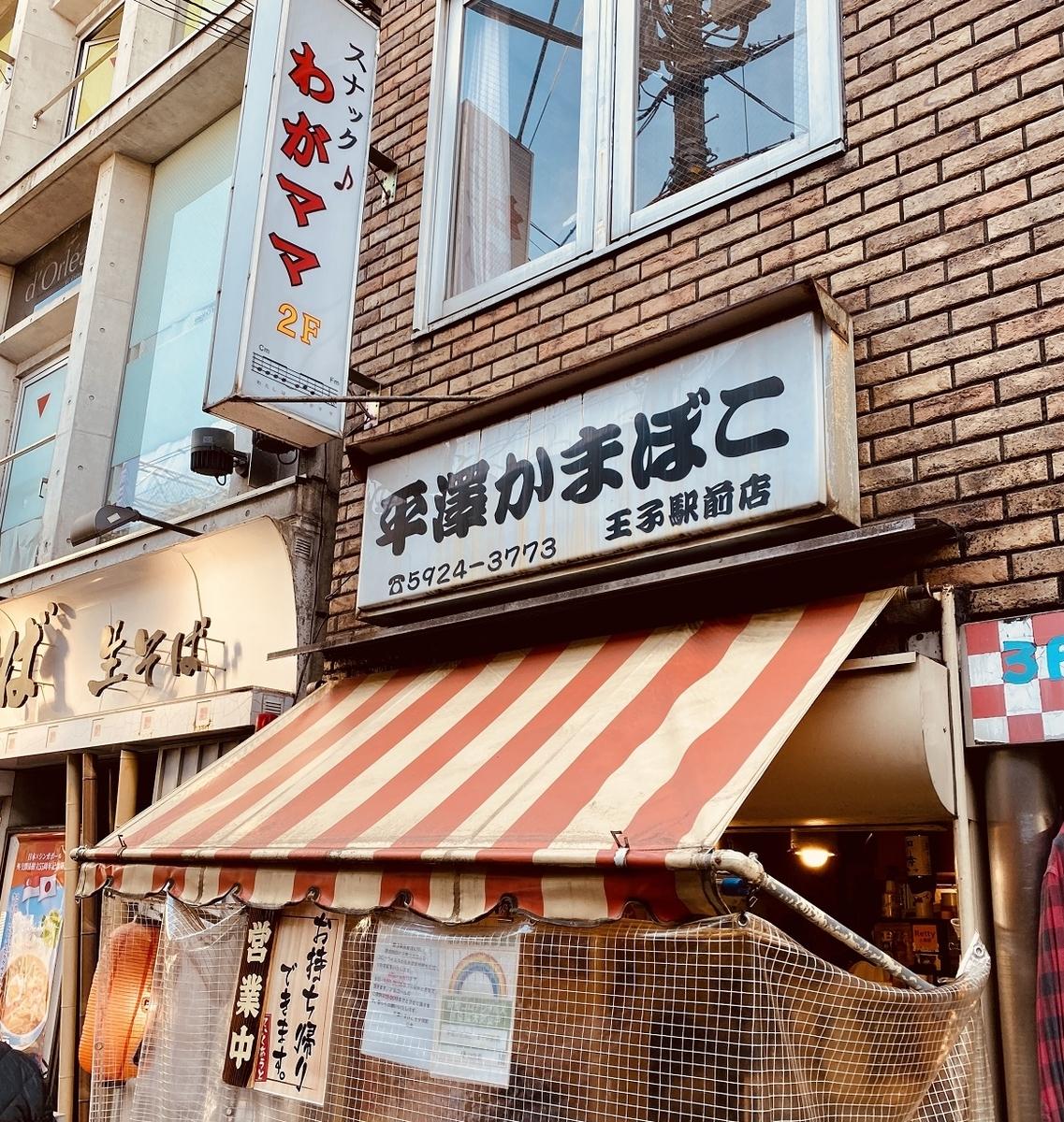 「平澤かまぼこ王子駅前店」。まさしく駅前の立ち飲み