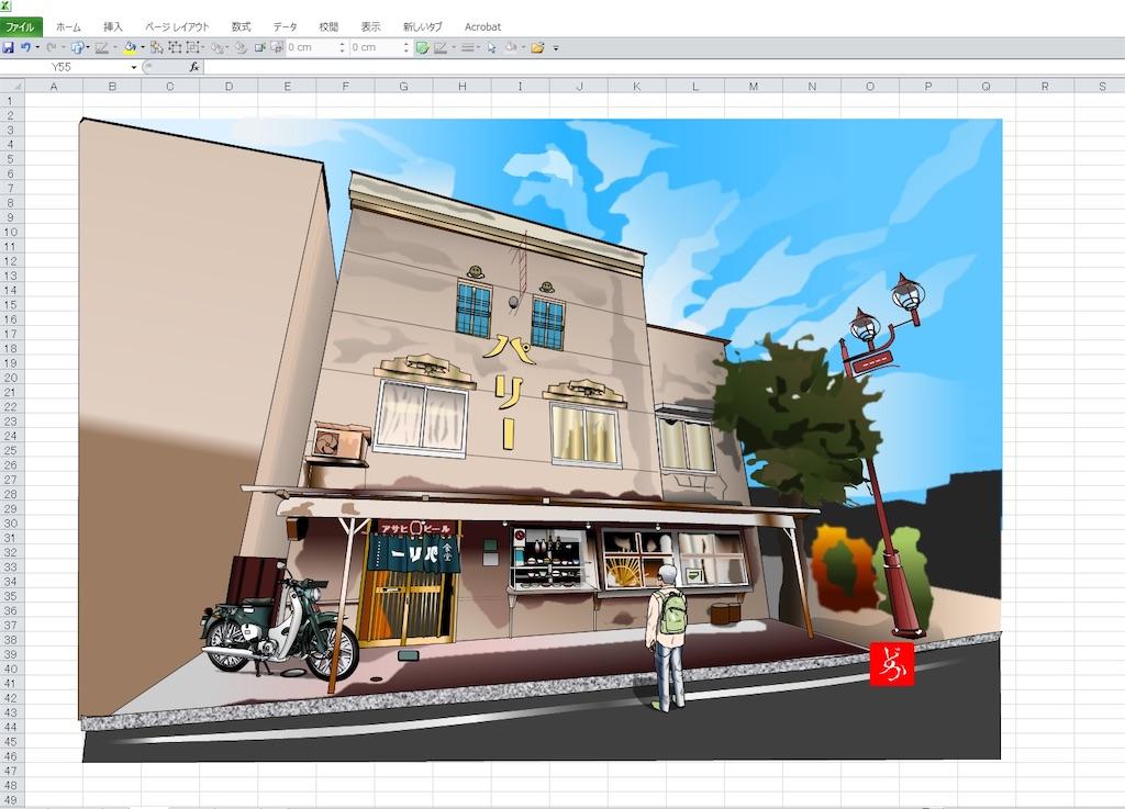 秩父の昭和食堂「パリー食堂」のエクセル画イラストキャプチャ版